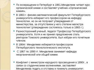 По возвращении в Петербург в 1861,Менделеев читает курс органической химии и