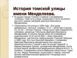 История томской улицы имени Менделеева. В нашем городе Томске, в районе Спичф