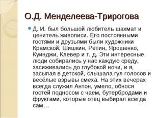 О.Д. Менделеева-Трирогова Д. И. был большой любитель шахмат и ценитель живопи
