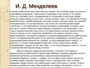 И. Д. Менделеев В одном своём известном стихе Ювенал говорит, что к ребёнку н