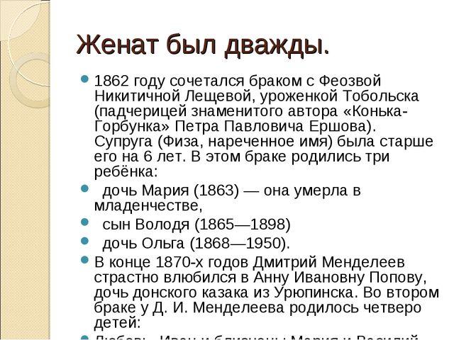 Женат был дважды. 1862 году сочетался браком с Феозвой Никитичной Лещевой, ур...