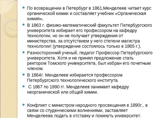 По возвращении в Петербург в 1861,Менделеев читает курс органической химии и...