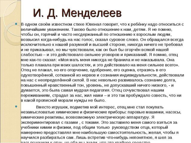 И. Д. Менделеев В одном своём известном стихе Ювенал говорит, что к ребёнку н...