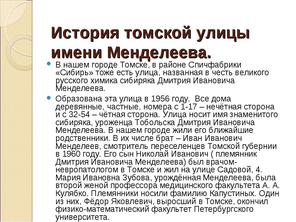 История томской улицы имени Менделеева. В нашем городе Томске, в районе Спичф...