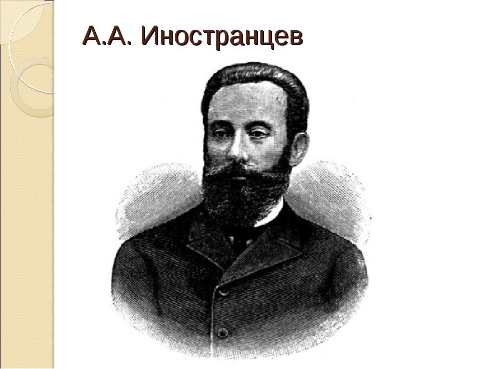 А.А. Иностранцев