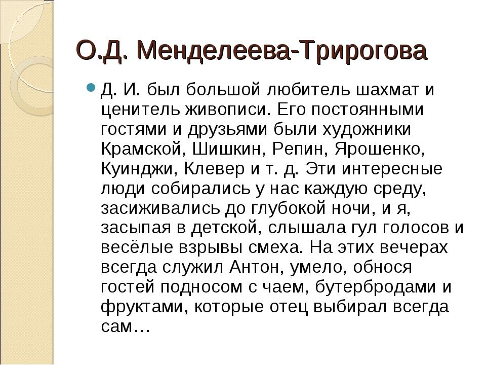 О.Д. Менделеева-Трирогова Д. И. был большой любитель шахмат и ценитель живопи...