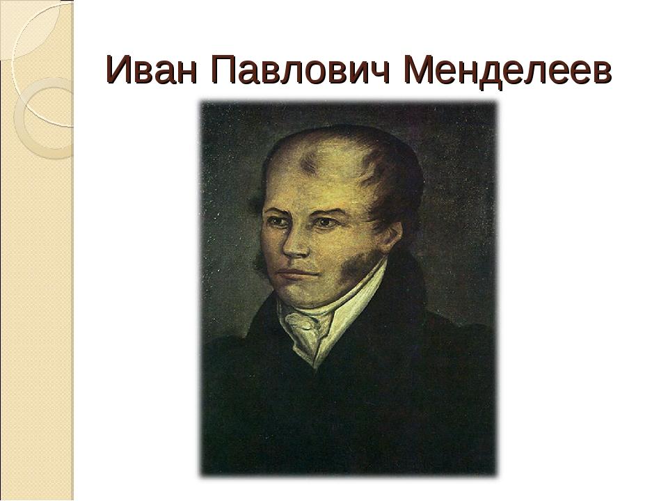 Иван Павлович Менделеев