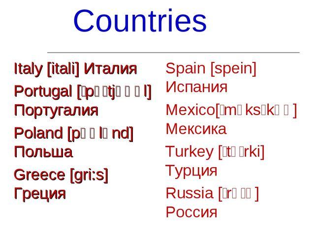 Countries Italy [itali] Италия Portugal [ˈpɔːtjʊɡəl] Португалия Poland [pəʊlə...