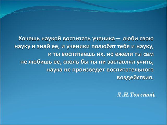 Л.Н.Толстой.