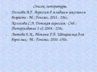 Список литературы. Долгова А.Г. Агрессия в младшем школьном возрасте.- М.: Ге