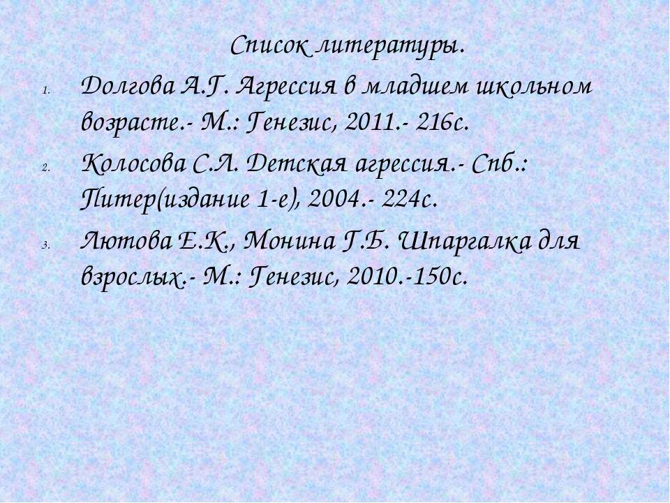 Список литературы. Долгова А.Г. Агрессия в младшем школьном возрасте.- М.: Ге...