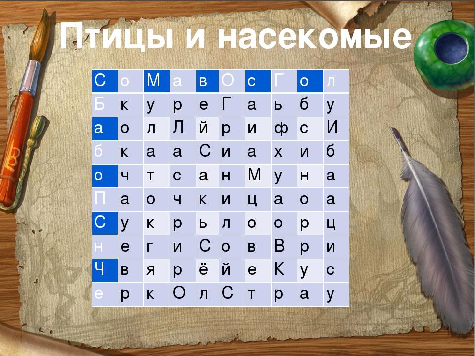 Птицы и насекомые С о М а в О с Г о л Б к у р е Г а ь б у а о л Л й р и ф с И...