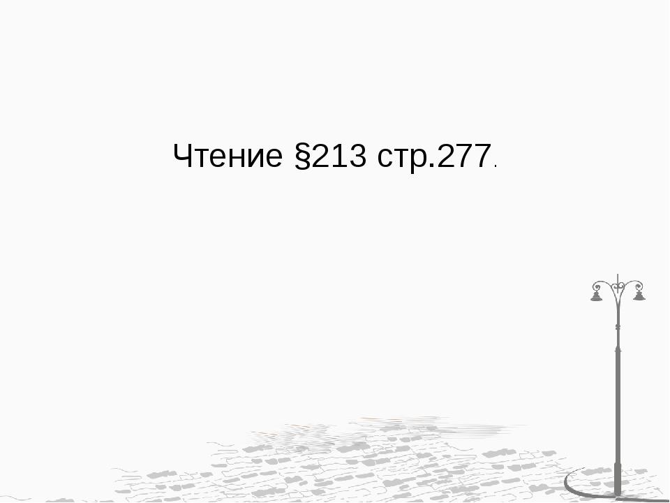 Чтение §213 стр.277.