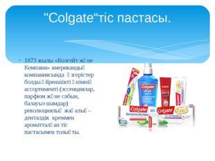 """""""Colgate""""тіс пастасы. 1873 жылы «Колгейт және Компани» американдық компаниясы"""