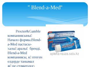 """"""" Blend-a-Med"""" Procter&Gamble компаниясының Начало формы.Blend-a-Med пастасы-"""