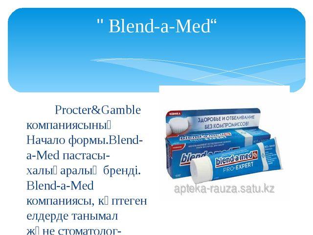 """"""" Blend-a-Med"""" Procter&Gamble компаниясының Начало формы.Blend-a-Med пастасы-..."""