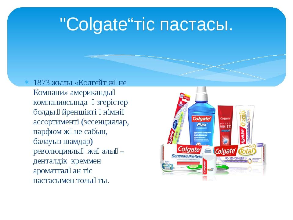 """""""Colgate""""тіс пастасы. 1873 жылы «Колгейт және Компани» американдық компаниясы..."""