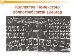 Коллектив Тюменского облпотребсоюза 1948год
