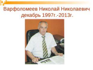 Варфоломеев Николай Николаевич декабрь 1997г.-2013г.