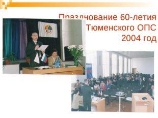 Празднование 60-летия Тюменского ОПС 2004 год