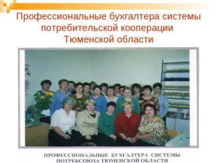 Профессиональные бухгалтера системы потребительской кооперации Тюменской обла