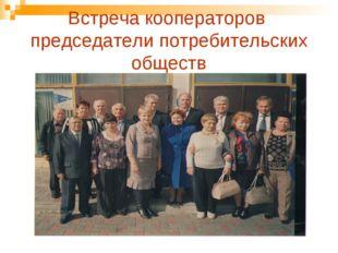 Встреча кооператоров председатели потребительских обществ