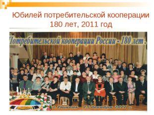 Юбилей потребительской кооперации 180 лет, 2011 год