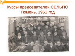 Курсы председателей СЕЛЬПО Тюмень, 1951 год