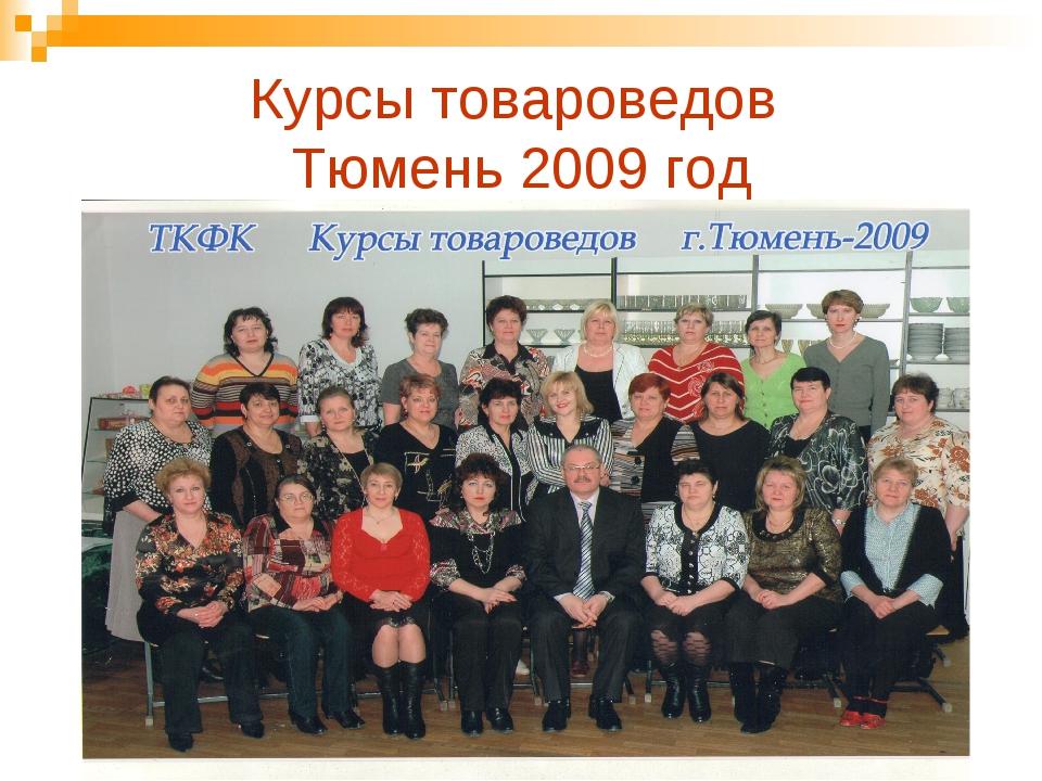 Курсы товароведов Тюмень 2009 год