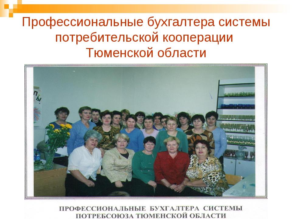 Профессиональные бухгалтера системы потребительской кооперации Тюменской обла...