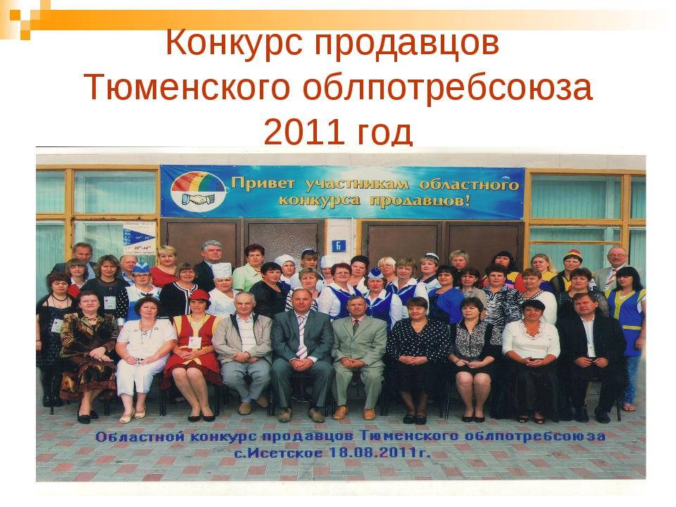Конкурс продавцов Тюменского облпотребсоюза 2011 год