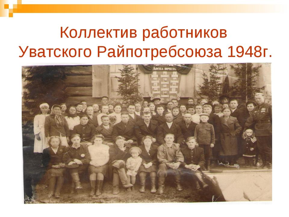 Коллектив работников Уватского Райпотребсоюза 1948г.