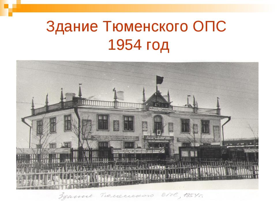 Здание Тюменского ОПС 1954 год