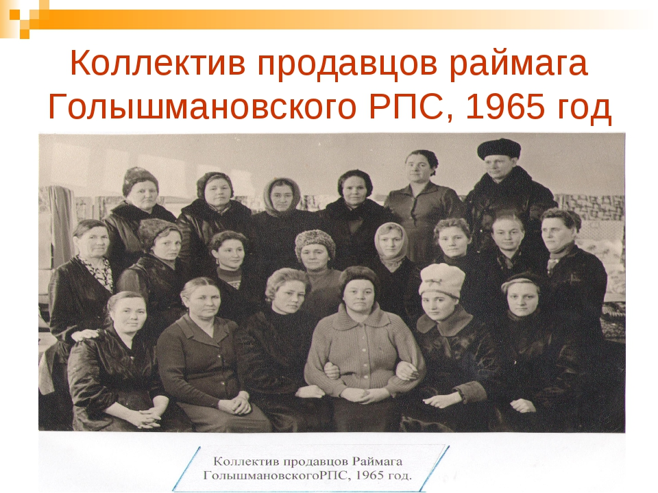 Коллектив продавцов раймага Голышмановского РПС, 1965 год