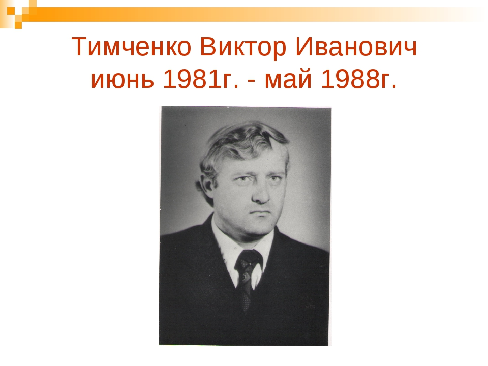 Тимченко Виктор Иванович июнь 1981г. - май 1988г.