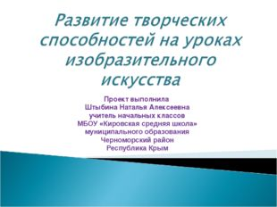 Проект выполнила Штыбина Наталья Алексеевна учитель начальных классов МБОУ «К