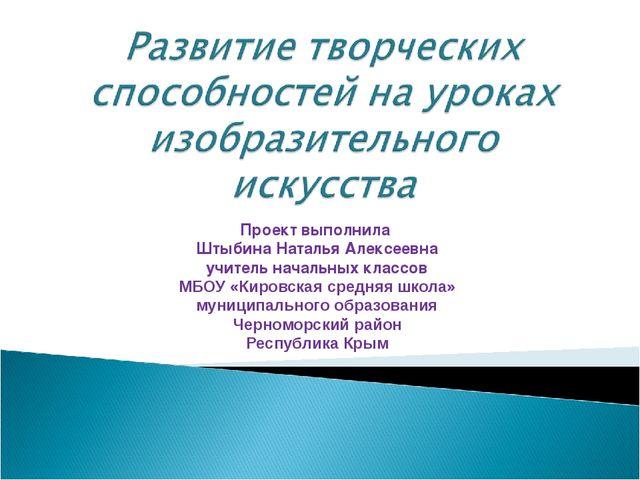 Проект выполнила Штыбина Наталья Алексеевна учитель начальных классов МБОУ «К...