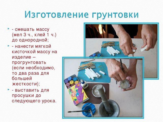 - смешать массу (мел 3 ч., клей 1 ч.) до однородной; - нанести мягкой кисточк...