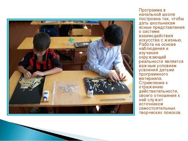 Программа в начальной школе построена так, чтобы дать школьникам ясные предст...
