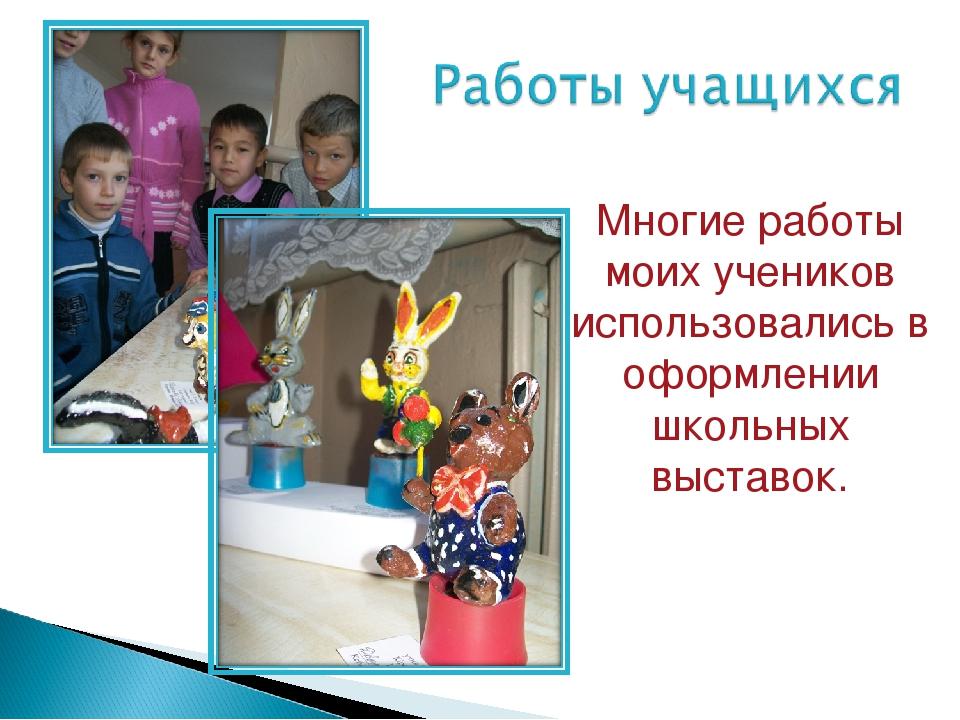 Многие работы моих учеников использовались в оформлении школьных выставок.