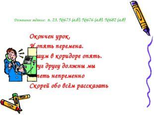 Домашнее задание: п. 23, № 675 (а,б), № 676 (а,в), № 682 (а,в) Окончен урок.