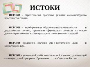 ИСТОКИ ИСТОКИ – стратегическая программа развития социокультурного пространс