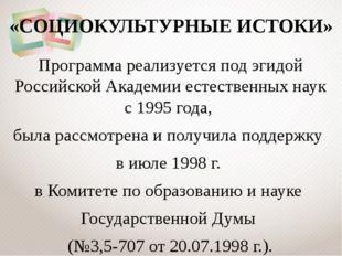 «СОЦИОКУЛЬТУРНЫЕ ИСТОКИ» Программа реализуется под эгидой Российской Академии