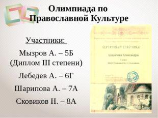 Олимпиада по Православной Культуре Участники: Мызров А. – 5Б (Диплом III степ