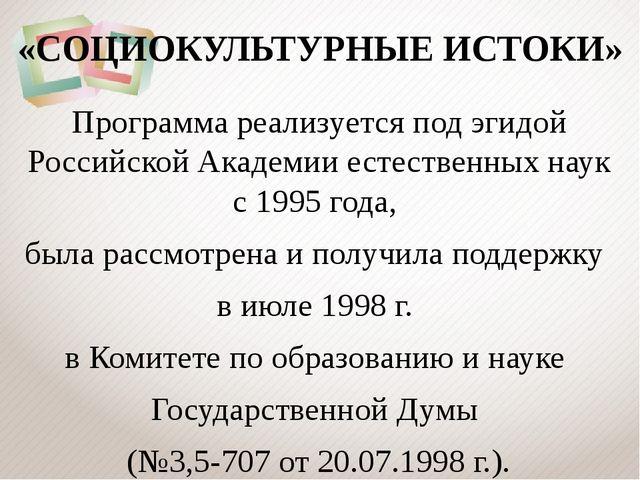 «СОЦИОКУЛЬТУРНЫЕ ИСТОКИ» Программа реализуется под эгидой Российской Академии...