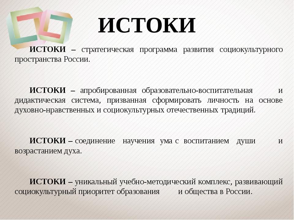ИСТОКИ ИСТОКИ – стратегическая программа развития социокультурного пространс...
