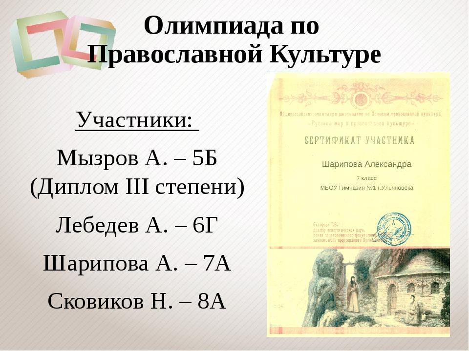 Олимпиада по Православной Культуре Участники: Мызров А. – 5Б (Диплом III степ...