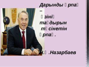Дарынды ұрпақ – өзінің тағдырын түсінетін ұрпақ. Н.Ә.Назарбаев