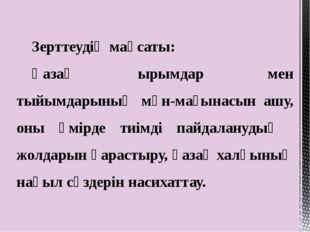 Зерттеудің мақсаты: Қазақ ырымдар мен тыйымдарының мән-мағынасын ашу, оны өмі