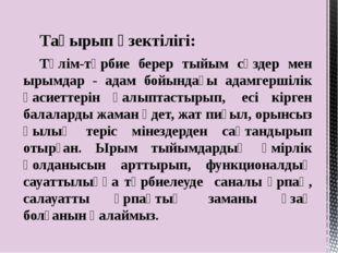 Тақырып өзектілігі: Тәлім-тәрбие берер тыйым сөздер мен ырымдар - адам бойынд